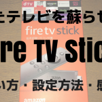 Fire TV Stickアイキャッチ