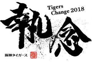 阪神タイガース 2018