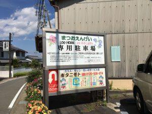 松尾園芸 駐車場