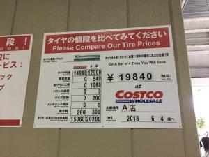 コストコ 京都 タイヤ販売