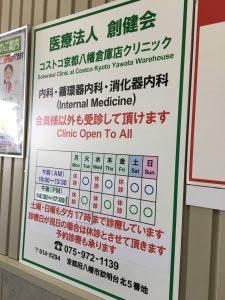 コストコ 京都 薬局