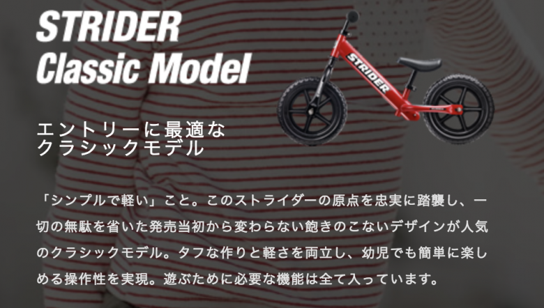 ストライダー クラシックモデル