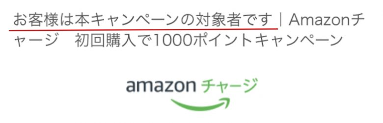 アマゾンギフト券 チャージキャンペーン