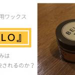 くせ毛 専用ワックス BELO