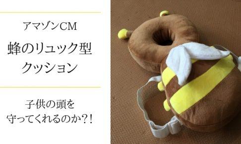 アマゾン 蜂 赤ちゃん CM