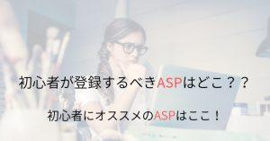 初心者向け ASP オススメ