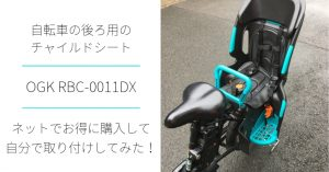OGK RBC-0011DX