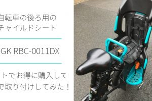 OGK RBC-0011DX