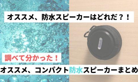 防水スピーカー