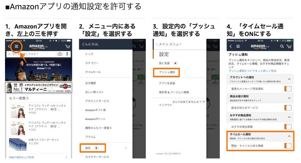 Amazonショッピングアプリ設定方法