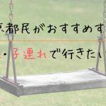 京都 おすすめ 公園