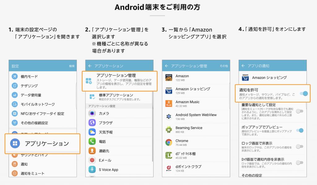 Amazon ショッピング アプリ 通知 設定方法 android