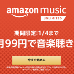 amazon music unlimited キャンペーン