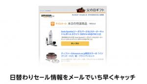 Amazon メールマガジン