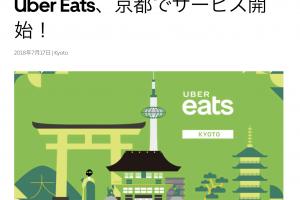 UberEats 京都